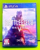 (一日促銷)(實體版) PS4 戰地風雲 5 Battlefield V 中文版