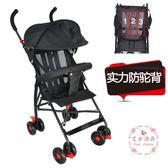 嬰兒手推車 兒童寶寶四輪超輕便攜折疊嬰兒小推車