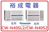 【高雄裕成電器‧分期0利率】國際牌Panasonic 左吹式窗型冷氣 CW-N40SL2
