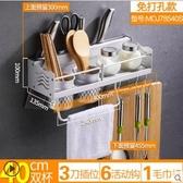 收納架廚房置物架免打孔壁掛式味調料架子刀架廚房用品用具小百貨LXY5489 【野之旅】