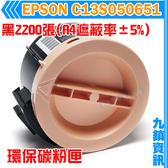 九鎮資訊 EPSON S050651 黑色 環保碳粉匣 M1400/MX14/MX14NF