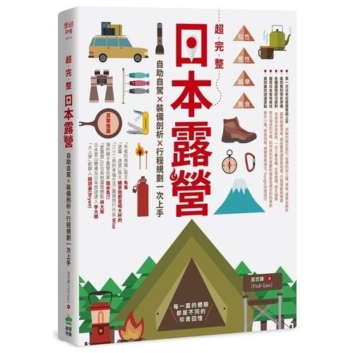超完整日本露營(自助自駕X裝備剖析X行程規劃一次上手)