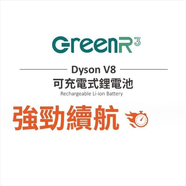 強強滾p-Dyson V8/SV10/3000mAh 副廠充電式鋰電池(台製) 吸塵器用電池