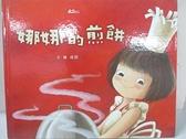 【書寶二手書T1/兒童文學_EIH】娜娜的煎餅_錢茵/圖,文