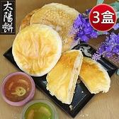 【南紡購物中心】皇覺 黃金太陽餅10入裝禮盒x3盒