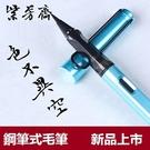 毛筆 紫芳齋升級款軟筆鋼筆式毛筆便攜狼毫小楷軟頭筆可加墨抄經書法筆秀麗筆