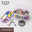韓版針線盒套裝家用迷你針線包手縫線手提便攜縫補工具收納盒