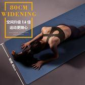 艾米達瑜伽墊tpe初學者加厚加寬加長80cm男女士防滑健身瑜珈墊子jy【這店有好貨】