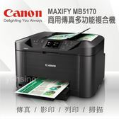Canon MAXIFY MB5170 商用傳真多功能複合機 噴墨印表機