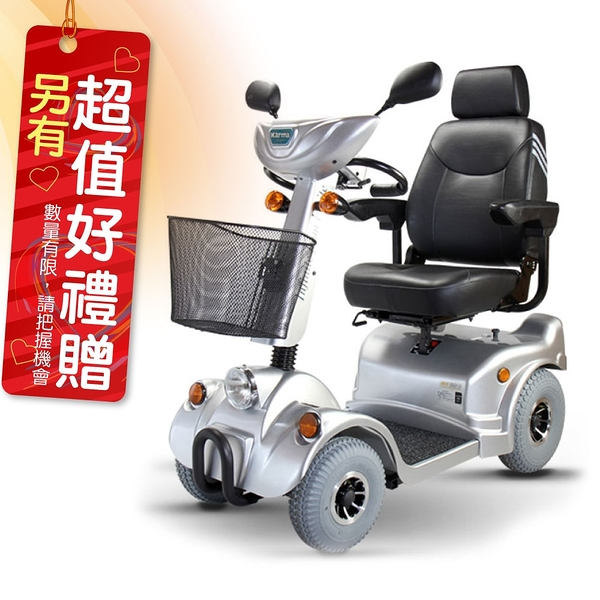 來而康 康揚 電動代步車 KS-646.2TW 電動代步車款式補助 贈 輪椅置物袋