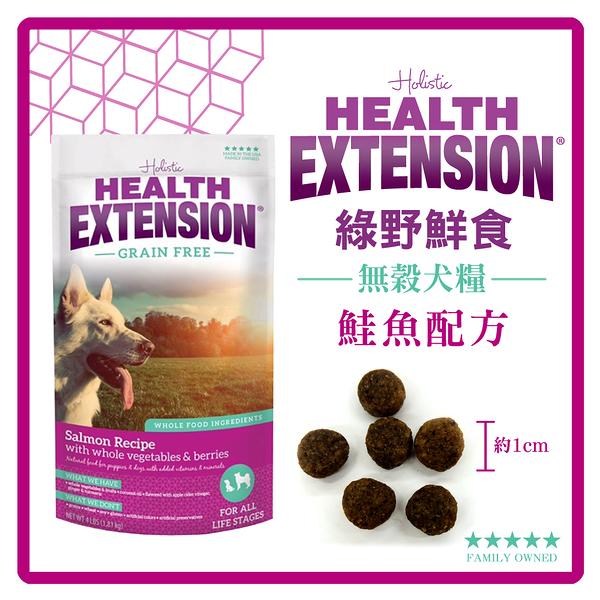 【力奇】Health Extension 綠野鮮食 天然無穀成幼犬糧-鮭魚配方15LB(1LBx15包) (A001A301-3)