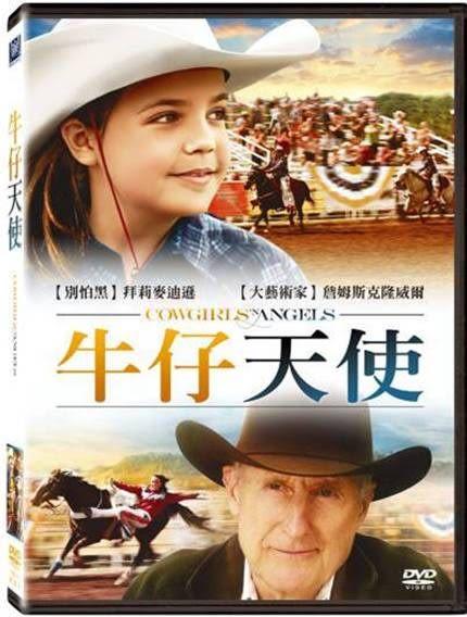 牛仔天使 DVD (音樂影片購)