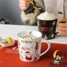 圣誕節杯子馬克杯圣誕老人水杯陶瓷創意家用咖啡杯【創世紀生活館】