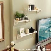 客廳裝飾架 書架 墻上置物架免打孔 臥室裝飾簡易花架壁掛客廳書架電視墻一字擱板jy
