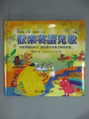 【書寶二手書T3/語言學習_ZAU】歡樂英語兒歌_附光碟_曾詩琴_附光碟