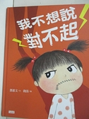 【書寶二手書T1/少年童書_KN9】我不想說對不起:鄧惠文給孩子的情緒成長繪本(附故事朗讀CD