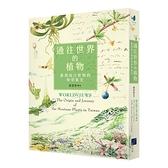通往世界的植物(臺灣高山植物的時空旅史)