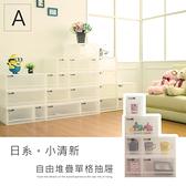 【dayneeds】日系小清新可自由堆疊收納抽屜櫃系A(三M+三S)