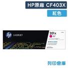原廠碳粉匣 HP 紅色高容量 CF403X/CF403/403X/201X /適用 HP Color LaserJet Pro MFP M252dw / M277dw