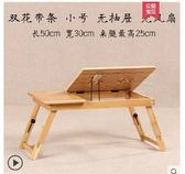 陽光谷 筆記本電腦桌 床上用電腦桌 可折疊懶人桌 宿舍床上小桌子