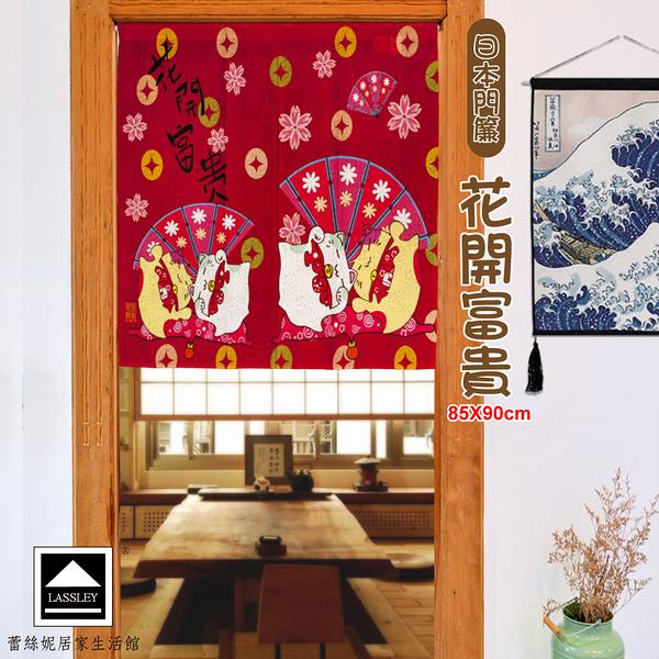 LASSLEY 日本門簾-花開富貴85X90cm