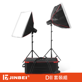 JINBEI D-II 攝影燈套裝組