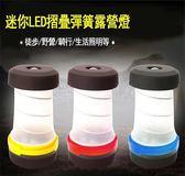 【現貨2入】節能迷你LED摺疊彈簧露營燈
