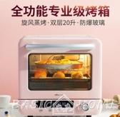 烤箱風爐烤箱家用烘焙多功能全自動小型電烤箱大容量台式干果機  LX新年禮物