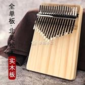 拇指琴 促銷拇指琴卡林巴琴17音初學者手指鋼琴kalimba不用學就會的 多色小屋