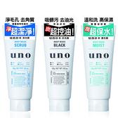 UNO 新炭洗顏/新淨洗顏/新潤洗顏 130g【新高橋藥妝】3款供選