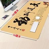 游戲鼠標墊超大號加厚鎖邊定制可愛卡通電腦定做快捷鍵女辦公桌墊【全館免運】