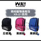 WILL XR-01系列[時尚寵物後背包,3種顏色]