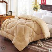 羊羔絨冬被加厚被子保暖棉被被芯學生宿舍冬季單人雙人春秋被8斤 LX爾碩數位3c