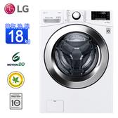 (含基本安裝)LG樂金18公斤WiFi滾筒洗衣機(蒸洗脫)WD-S18VCW
