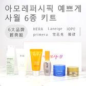韓國 6大品牌經典組 IOPE/HERA/Laneige/primera/雪花秀/韓律【櫻桃飾品】【29555】