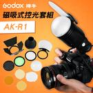 【現貨】AK-R1 磁吸控光套件 神牛 Godox 圓燈頭 圓形燈頭 閃光燈 專用 附件 配件 v1 ad200 Pro