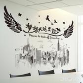 壁貼 教室班級布置文化墻裝飾品墻貼畫勵志貼紙黑板報 AW7642【棉花糖伊人】