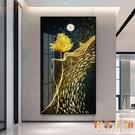 單幅 北歐輕奢裝飾畫玄關招財風水背景墻壁...