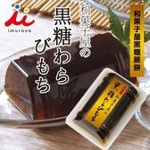 日本 井村屋 和果子屋黑糖蕨餅 80g 黑糖蕨餅 葛餅 點心 日式 傳統點心 和菓子 和果子