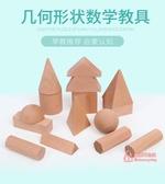 方塊積木 小學數學教具圖形玩具正方體長方體立體幾何模型一年級形狀積木塊