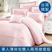 【玫瑰田園兔-雅粉】100%精梳棉‧單人薄床包雙人兩用被套組 雙G-8688 台灣製 大鐘印染
