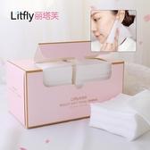 Litfly麗塔芙盒裝洗臉巾 一次性無紡布潔面巾干濕兩用 加厚