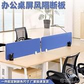 辦公桌隔板網格布藝屏風隔斷擋板桌面隔斷板辦公五金配件屏風YJT 【快速出貨】