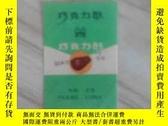 二手書博民逛書店巧克力酥罕見豐收牌 紙質 綠色 長6釐米 寬4釐米Y19658