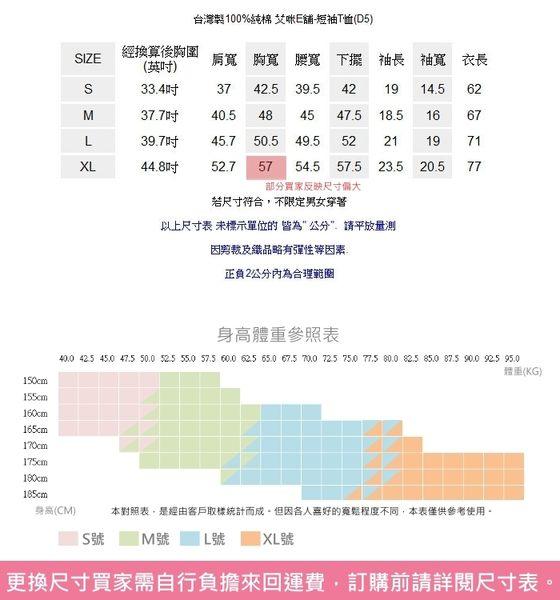 24小時快速出貨 情侶裝 純棉短T MIT台灣製【Y0210】短袖-紅藍對角星 班服 團體服 艾咪e鋪