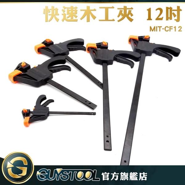 快速木工夾 12吋 MIT-CF12 GUYSTOOL  F夾 G型夾 C型夾 木工工具 木作 省力 多尺寸可選 固定器
