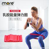 拉伸帶 Tomore彈力圈阻力圈健身彈力帶迷你訓練帶拉力帶男女力量訓練皮筋 米蘭街頭