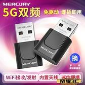 無線網卡 【5G雙頻】水星650M免驅動USB無線網卡臺式機筆記本電腦發射wifi 榮耀