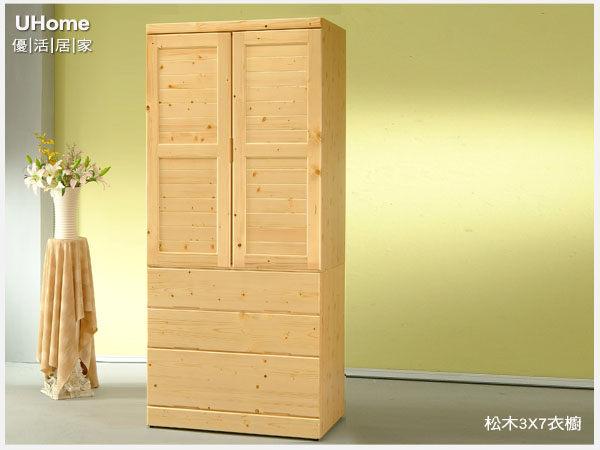 衣櫃 預購品【UHO】松木館 3x7尺衣櫃 原松木色 實木 台灣師傅手工打造