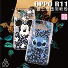[專區兩件七折] OPPO R11 迪士尼 透明 手機殼 手機套 背景彩繪 史迪奇米奇米妮 卡通 保護殼 保護套